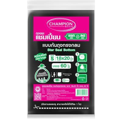 ถุงขยะ 18x20 นิ้ว ดำ (แพ็ค60ใบ) CHAMPION
