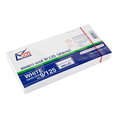 ซองจดหมายขาวฝาขนาน No.9/125 (แพ็ค50ซอง) 555