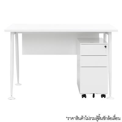 โต๊ะทำงาน ขาว เฟอร์ราเดค AX1475